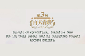 The 3rd Young Farmer Special Consulting Project accomplishments